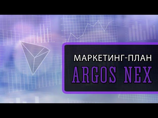 ARGOS NEX Tron - Маркетинг