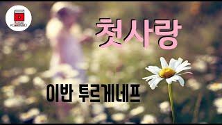 오디오북[[소설들려주는여자]]071첫사랑_이반투르게네프…