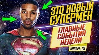 ДКиновости: 29 ноября 2019 // Новый Супермен, Звездные войны, Флэш, Терминатор и женщина-невидимка