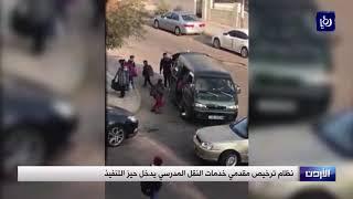 نظام ترخيص مقدمي خدمات النقل المدرسي في الأردن يدخل حيز التنفيذ - (15-11-2018)