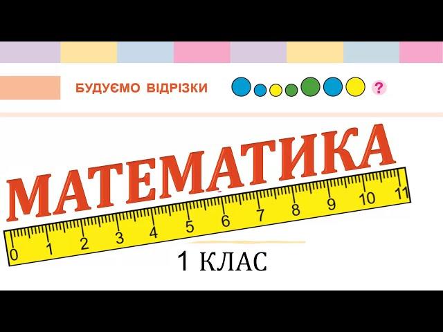 1 клас. Математика. Будуємо відрізки.