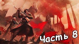 Assassin's Creed Chronicles: Russia Прохождение без комментариев Часть 8 - В надежных руках