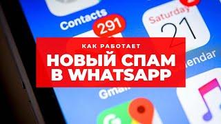 Новый метод спама в WhatsApp! Не ведись на развод!