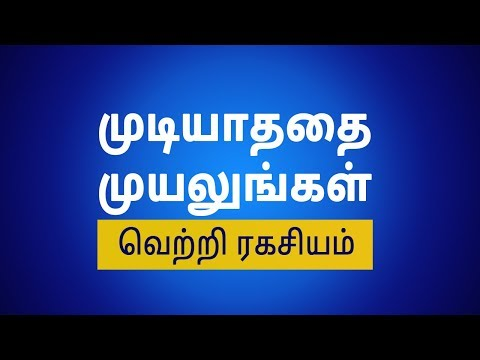 How to overcome limiting beliefs | Tamil Motivation | Hisham.M