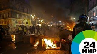 В ходе протестов «желтых жилетов» во Франции задержали более 200 человек - МИР 24