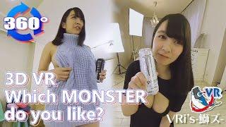 【360° 3D VR動画】 あなたはどっちのMONSTERが好き?【サンプル映像】 紺野栞 検索動画 21