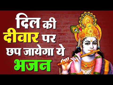 बोल-रहा-है-सारा-इंडिया-वाह-क्या-भजन-है-||-janmashtami-special-krishna-bhajan-2019