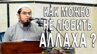 Сильное напоминание - Как можно не любить Аллаха - Мухаммад Саад