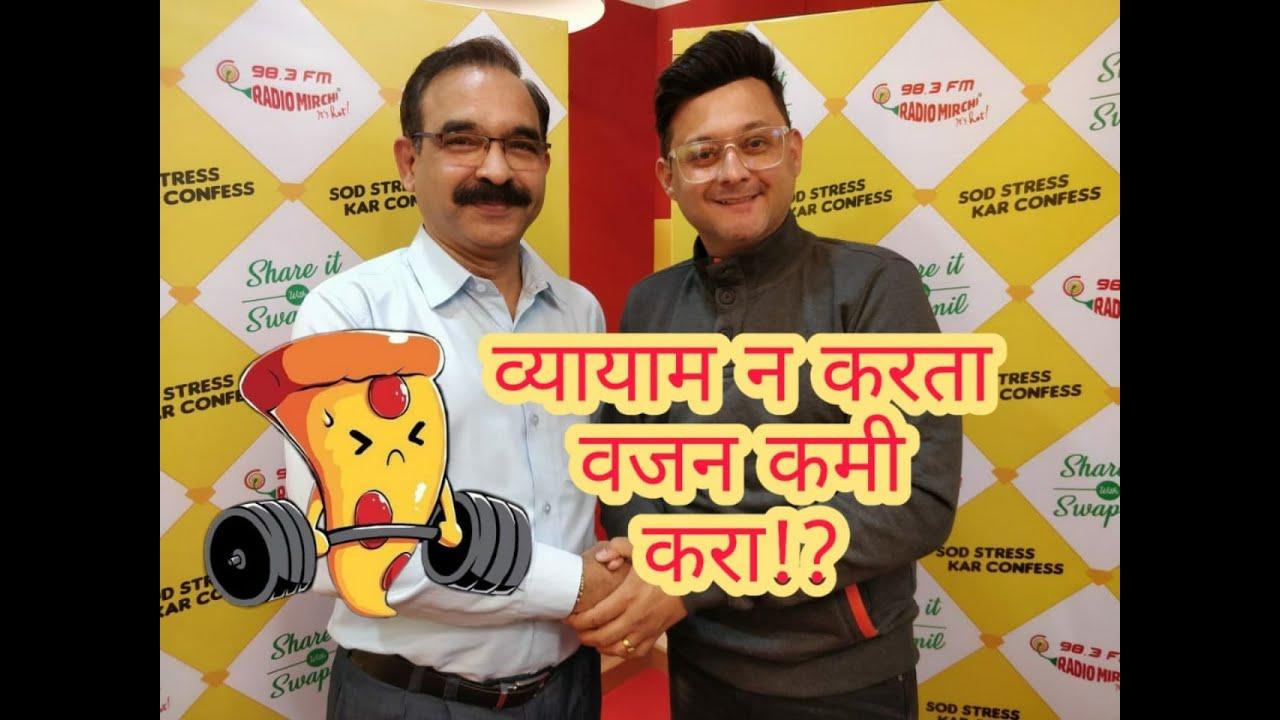 Dr Dixit Diet Plan in Marathi ft Swapnil Joshi    Effortless weight loss    Mirchi Marathi    PART 1
