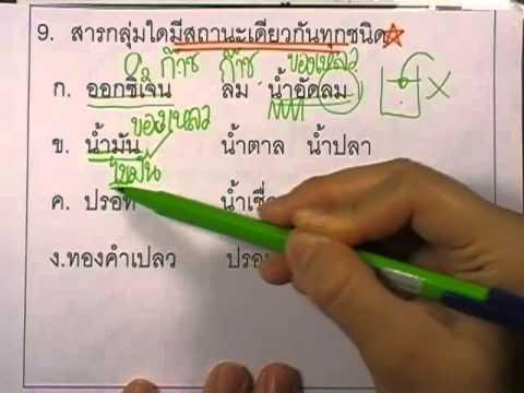 ข้อสอบO-NET ป.6 ปี2552 : วิทย์ ข้อ9