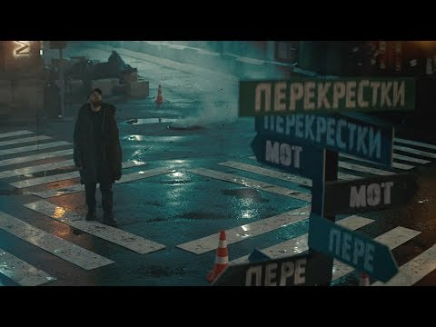 Мот - Перекрестки (Премьера клипа, 2019)