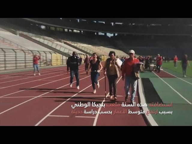 أولمبياد كبار السن في بلجيكا لتشجيعهم على ممارسة الرياضة