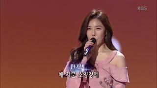 한가빈 - 소양강 처녀 [가요무대/Music Stage] 20200224