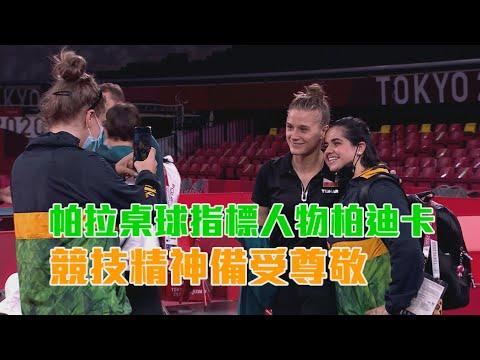 帕運桌球女團TT9-10  柏迪卡率波蘭晉級決賽/愛爾達電視20210901