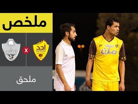 ملخص مباراة أحد والطائي  - ملحق الدوري السعودي للمحترفين
