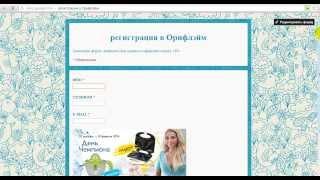 Как создать регистрационную форму Орифлейм на гугл диске. Н. Матвева(Бесплатный мастер-класс Инстаграм для чайников