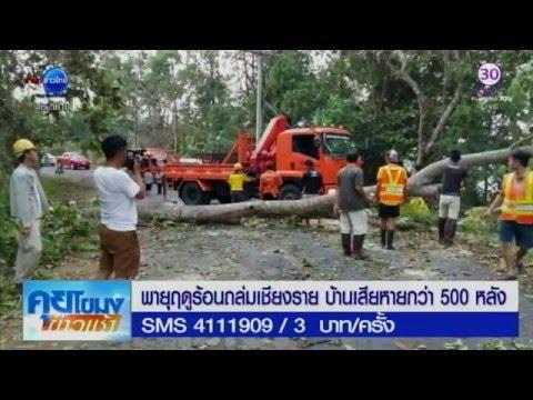 พายุฤดูร้อนถล่มเชียงราย บ้านเสียหายกว่า 500 หลัง