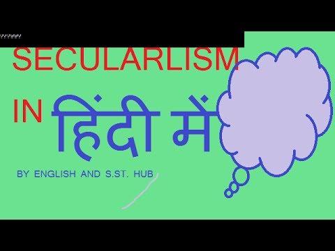 Secularism Meaning In Hindi - Idee per la decorazione di interni
