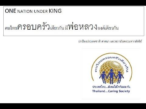 ประเทศไทย4.0 คือ สังคมใส่ใจดูแลกัน ( Thailand 4.0  is Caring Society for One Nation under KING )