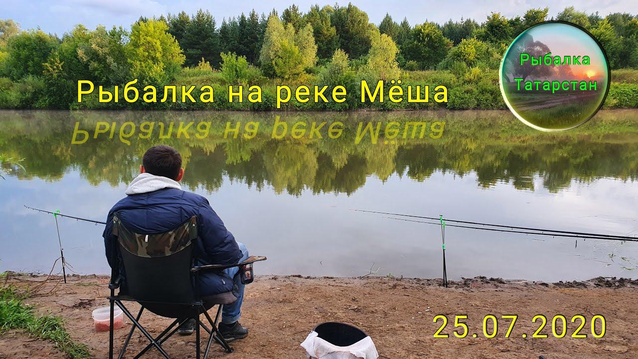 Рыбалка в Татарстане на реке Мёша - 25.07.2020