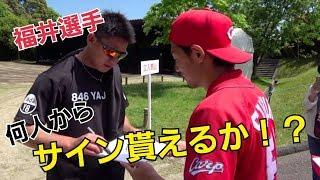 遂に中村奨成選手と初の絡み!サインGETなるか!? 中村奨成 検索動画 17