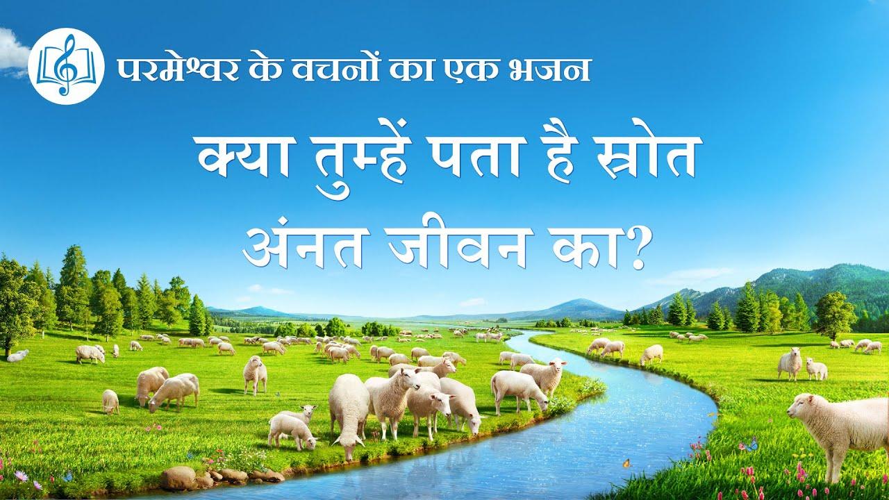 Hindi Christian Song With Lyrics | क्या तुम्हें पता है स्रोत अंनत जीवन का?
