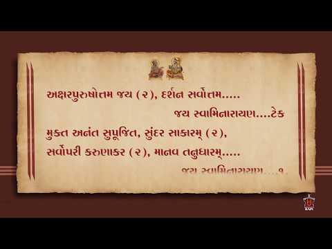 Shri Swaminarayan Arti with Words