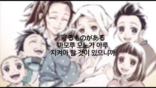귀멸의칼날19화ED《竈門炭治郎のうた》-椎名豪 featuring 中川奈美[일어독음해석]