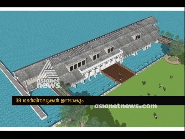 KMRL get the permission to take govt land for Kochi Water Metro