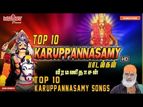 Top 10 Karuppannasamy songs | Ayyappan Songs | Veeramanidasan | Tamil God Songs