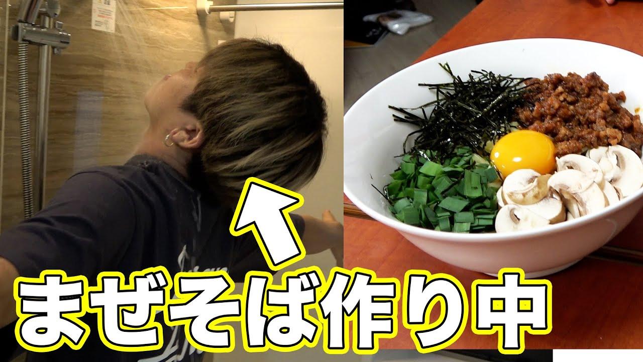 【夕闇家】台湾以外の〇〇風まぜそばを作ってにっちに食わせてみよう!