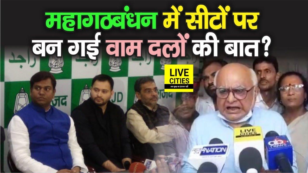 Download Bihar Election: RJD प्रदेश अध्यक्ष Jagada Nand Singh से मिले वाम दलों के नेता, सीटों पर बन गई बात ?