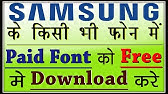 Samsung Galaxy Paid Fonts Get 100% Free | Samsung Flipflop 50 Fonts
