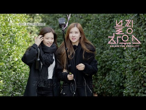 BLACKPINK - '블핑하우스 (BLACKPINK HOUSE)' EP.10-2