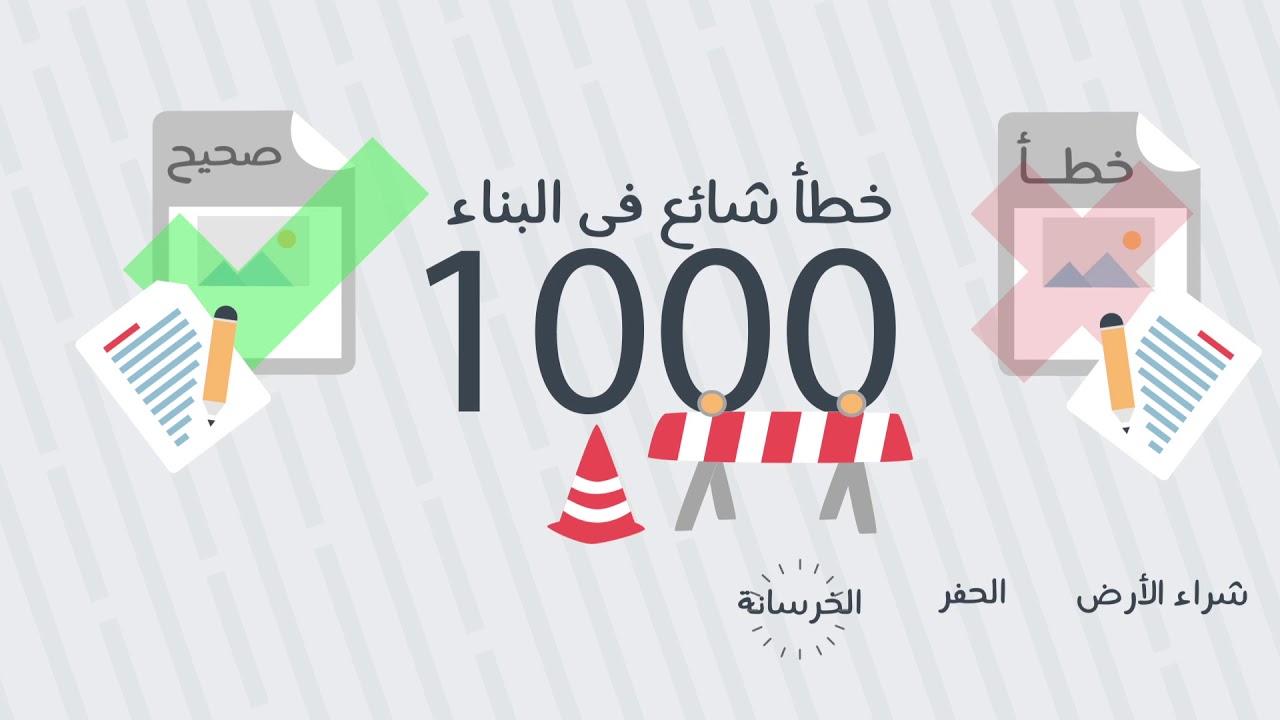 كتاب أخطاء في البناء عبدالغني الجند تحميل