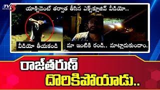 బయటపడ్డ హీరో రాజ్ తరుణ్ బాగోతం..! | New Twist In Hero Raj Tarun incident