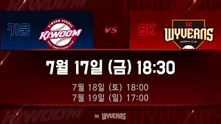 [응원 LIVE] SK와이번스 vs NC다이노스 3연전 (7월 9일)
