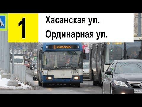 "Троллейбус 1 ""Хасанская ул. - Ординарная ул."""