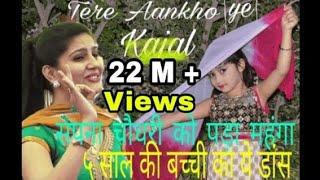 Teri Aakhya ka Yo Kajal सपना चौधरी को पड़ा भारी इस बच्ची का डांस | Super Hit Sapna Song