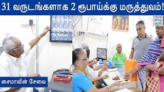 medical-treatment-for-rs-2-syma-s-31-years-of-social-service-hindu-tamil-thisai