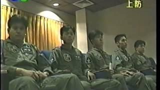 民國88年空軍737聯隊-神鷹悍將 (1999)