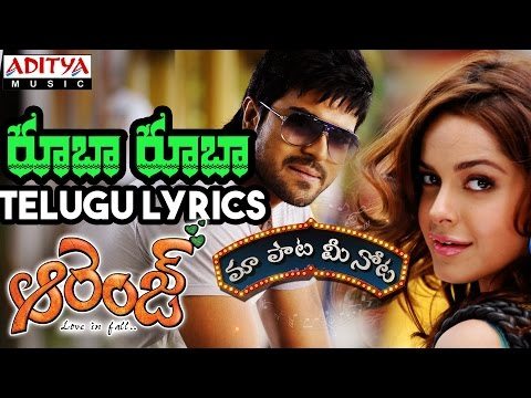 "Rooba Rooba Full Song With Telugu Lyrics ||""మా పాట మీ నోట""