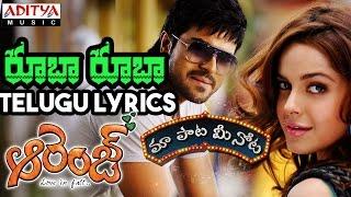 Rooba Rooba Full Song With Telugu Lyrics