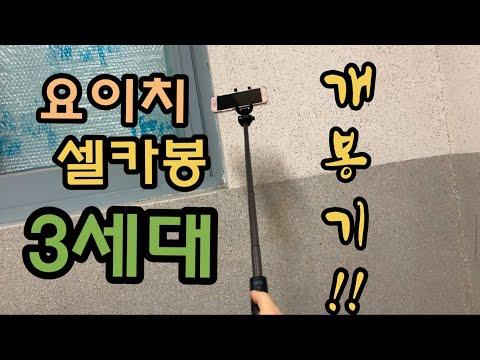 요이치 삼각대 셀카봉 3세대 개봉기 !!
