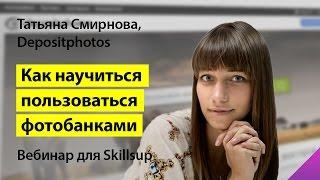 Как пользоваться фотобанком? Как научиться пользоваться фотостоками дизайнеру от Skillsup
