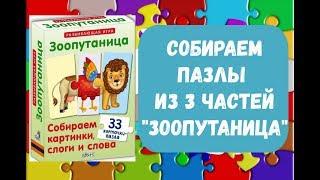 Пазлы для детей | Собираем пазлы из 3-х частей | Учим ребёнка собирать пазлы