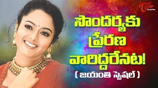 She Will Rule Our Hearts Forever | Soundarya Jayanthi Special | TeluguOne