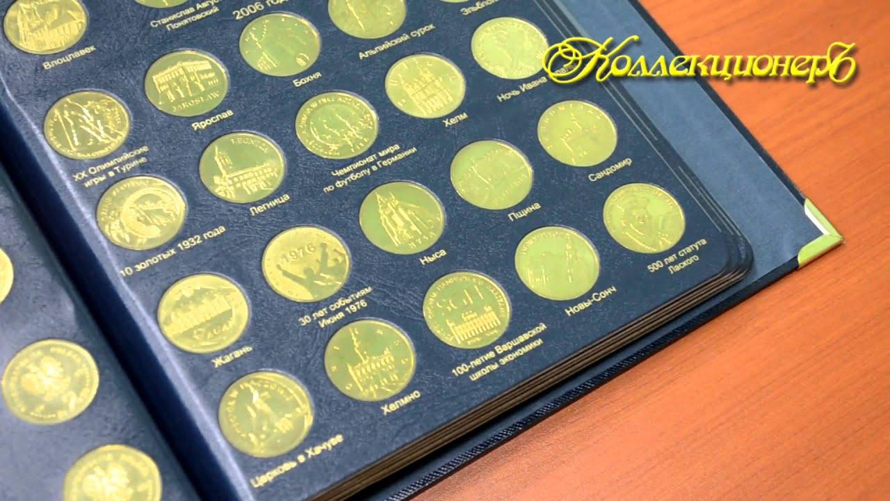 Альбом для коллекционных монет что медный крест 18 век цена
