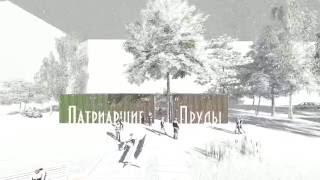 Архитектурная концепция реконструкции парковых павильонов на Патриарших Прудах, Москва.