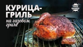 Курица-гриль на балконе (рецепт для газового гриля)